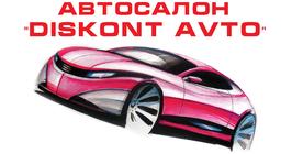 Дисконт-Авто