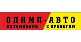 ОЛИМП-АВТО