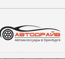 Акции от Автодрайв56